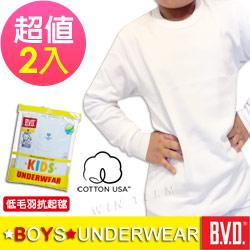 BVD 美國棉兒童圓領長袖衛生衣-台灣製造(2入組)