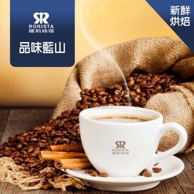 任選RORISTA品味藍山_嚴選咖啡豆(450g)