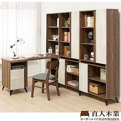 日本直人木業-TINO清水模風格220CM書櫃加調整書桌(220x32x181cm)