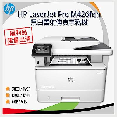 【福利品】HP LaserJet Pro M426fdn 商用雷射複合機