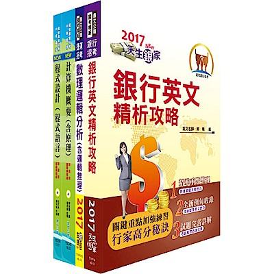 臺灣中小企業銀行(大數據分析人員)套書(贈題庫網帳號、雲端課程