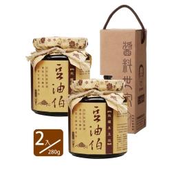 豆油伯 黑豆豉(280gx2入)