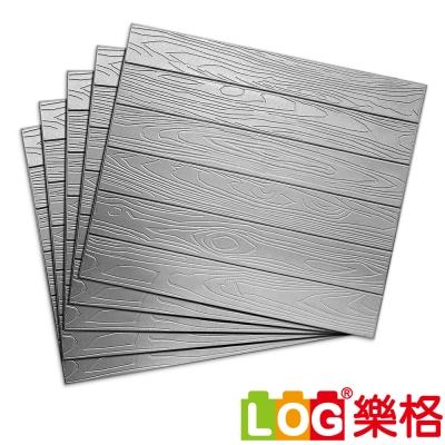LOG樂格 3D立體深凹木皮紋 兒童防撞牆貼 -銀灰色 X5入(防撞壁貼/防撞墊)