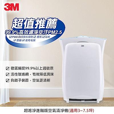 3M 淨呼吸超濾淨型空氣清淨機(進階版)-適用3~7.5坪