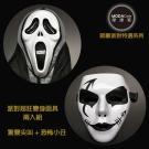 派對面具2入組(驚聲尖叫+恐怖小丑)