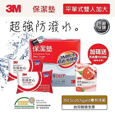 3M 原廠Scotchgard防潑水保潔墊-平單式加大+防蹣枕心X2