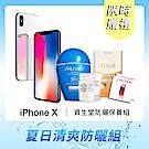 [夏日防曬組]Apple iPhone X 64G 5.8吋智慧型手機