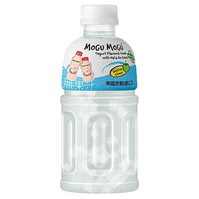Mogu Mogu摩咕摩咕 椰果飲料-發酵乳口味(320ml)
