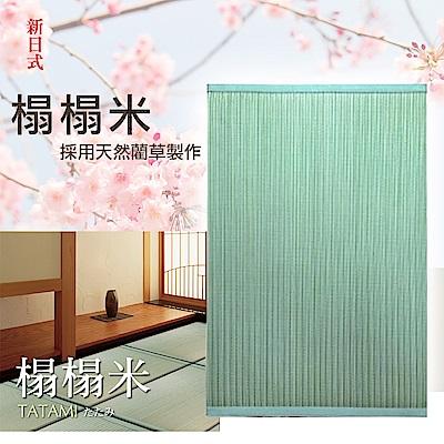 范登伯格 - 新日式 天然藺草榻榻米-(素色綠)-三入組