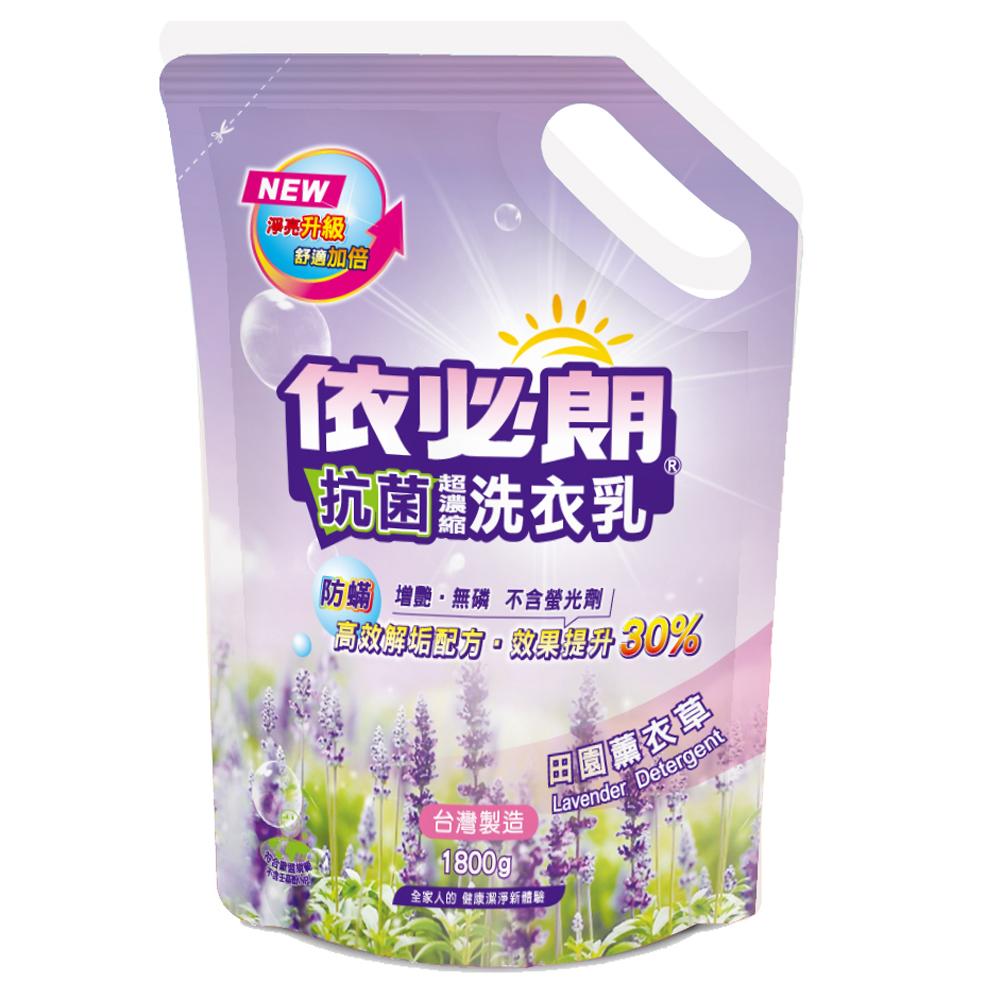 依必朗抗菌超濃縮洗衣乳-田園薰衣草1800g*8包