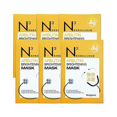 Neogence霓淨思N3熊果素美白淡斑面膜6入組