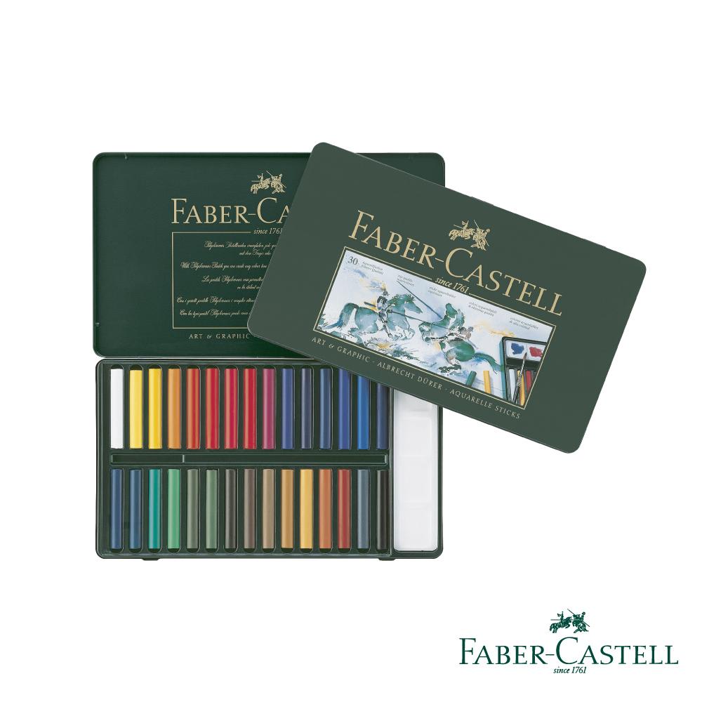 Faber-Castell 藝術家級精緻水彩顏料30色高級鐵盒
