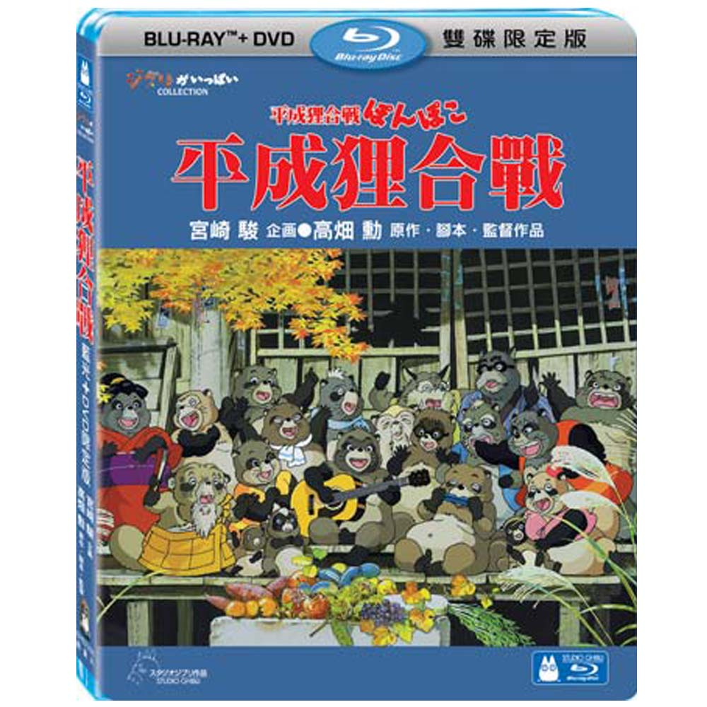 平成狸合戰 BD+DVD 限定版 藍光BD -吉卜力工作室動畫/高畑勳監督