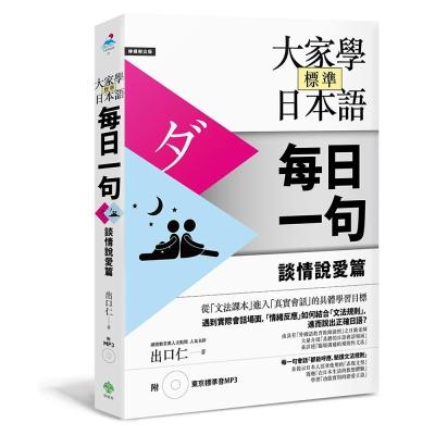 大家學標準日本語【每日一句】:談情說愛篇(附 東京標準音MP3)