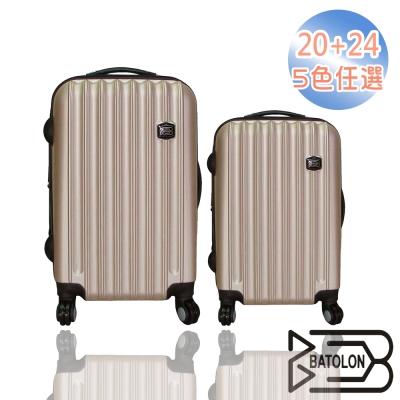 BATOLON寶龍 20+24吋 時尚美型ABS輕硬殼箱/旅行箱/拉桿箱/行李箱