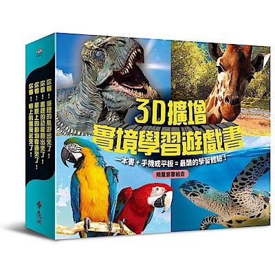 3D擴增實境學習遊戲書(全4書)恐龍、魚兒、鳥兒、草原動物跑出來了!