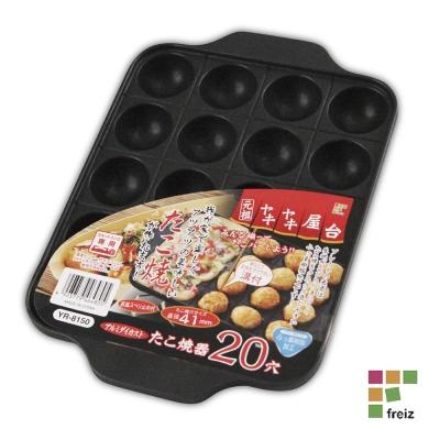 和平Freiz 新型不沾章魚小丸子烤盤20孔