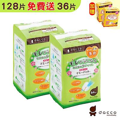 日本OSAKI 防溢乳墊 量多型 白色 64片 2組