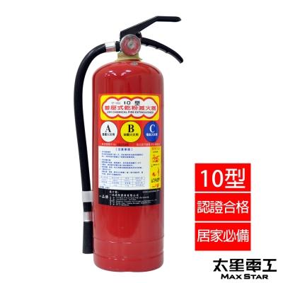 太星電工手提乾粉滅火器(10磅) QE10 - 適用ABC類火災