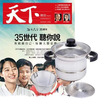 天下雜誌 (半年12期) 贈 頂尖廚師TOP CHEF304不鏽鋼多功能萬用鍋