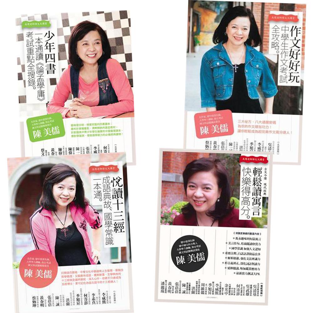 陳美儒 - 悅讀十三經 + 作文好好玩 + 少年四書 + 輕鬆讀寓言快樂得高分