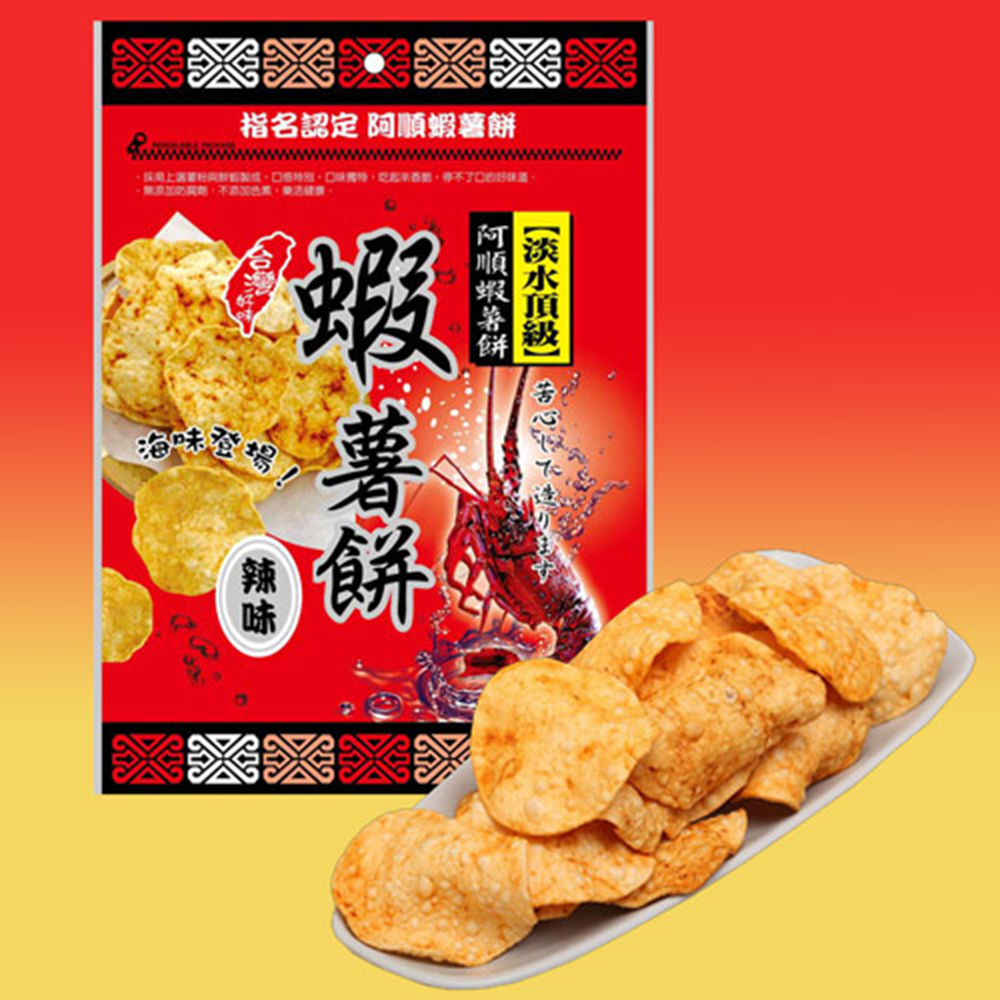 阿順蝦薯餅 - 辣味x50包 (分享組)