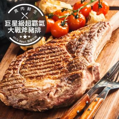 食肉鮮生 巨星級超霸氣大戰斧豬排 *2支組(400g/支)