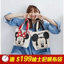 迪士尼系列帆布手提袋