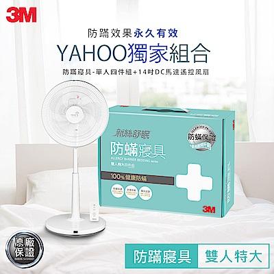 3M 新絲舒眠 100%防蹣寢具-雙人特大四件組+東元14吋遙控DC扇(Yahoo獨家)