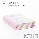 日本桃雪今治彩虹浴巾(花火粉)
