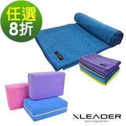 買就贈冰涼巾 LEADER 瑜珈鋪巾 瑜珈磚 任選2件8折