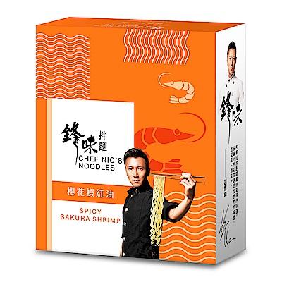 鋒味拌麵 櫻花蝦紅油(4盒/組)