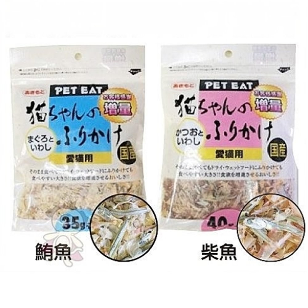 元氣王 貓用HOLY小魚乾系列 兩包組