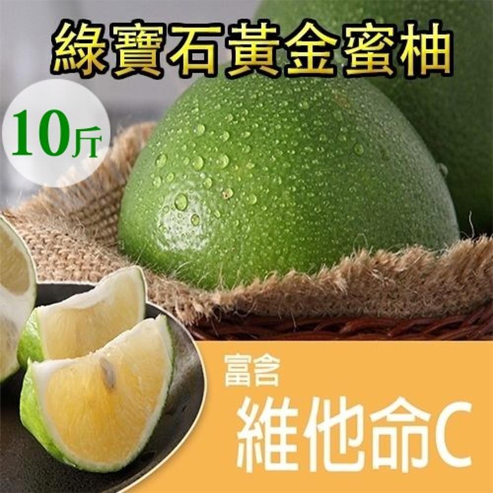 【天天果園】綠寶石屏東綠蜜柚(10斤/箱)