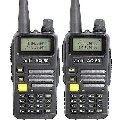 ADI AQ-50 雙頻雙顯 無線電對講機 2入組