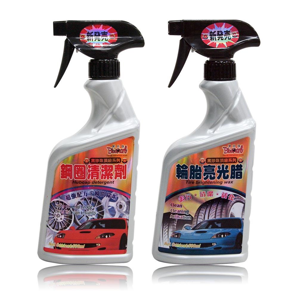 黑珍珠輪胎清潔保養組-頂級系列