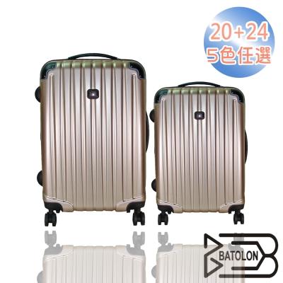 BATOLON寶龍 20+24吋 極緻愛戀TSA鎖PC輕硬殼箱/旅行箱/行李箱