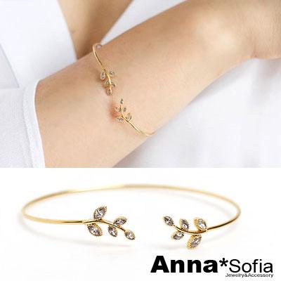 AnnaSofia 葉枝舞晶 開口硬質手環手鍊(香檳金系)