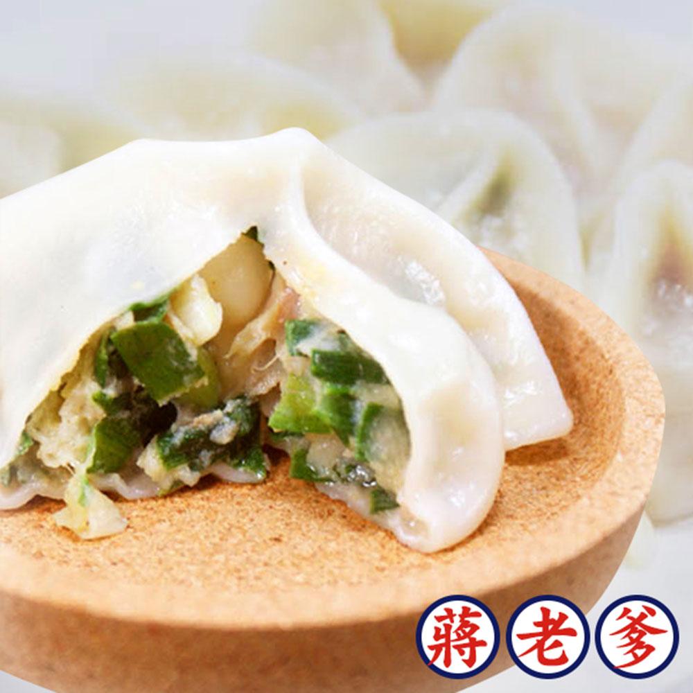 蔣老爹 暢銷團購組 麻辣餃x5+韭菜x5