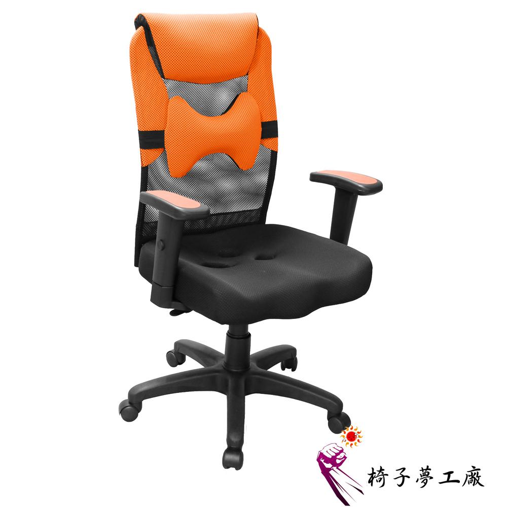 椅子夢工廠 DJA008彩色升降手系列透氣辦公椅/電腦椅(五色任選)