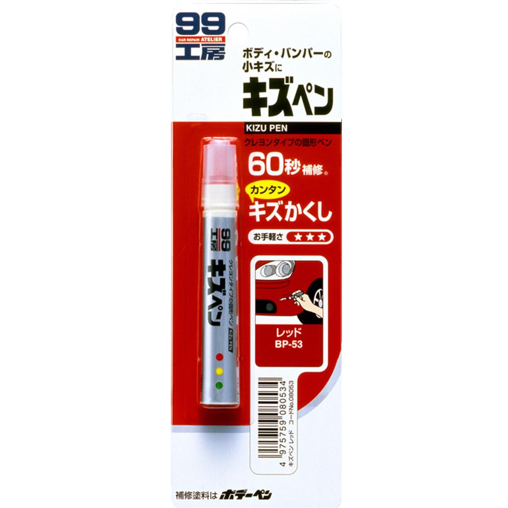 日本SOFT 99 蠟筆補漆筆(紅色)