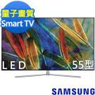 SAMSUNG三星 55吋 4K 量子液晶電視 QA55Q7FAMWXZW