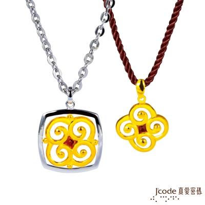 J'code真愛密碼 藏四面風黃金/純銀成對墜子 送項鍊