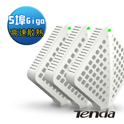 Tenda SG50 5埠Gigabit 高速散熱交換器 (3入組)