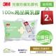 3M-兒童防蹣乳膠枕-幼童枕-超值2入組