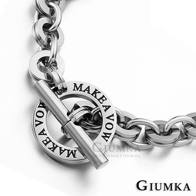 GIUMKA-愛的約定德國精鋼T字扣手鍊-黑