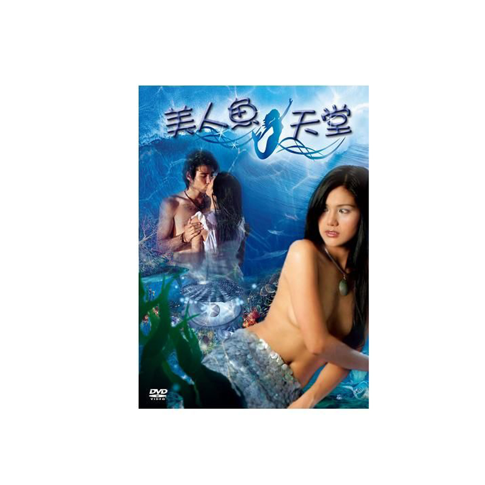美人魚天堂DVD (泰國電影) THE MERMAID OF PARADISE