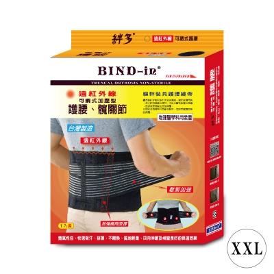 BIND-in 絆多遠紅外線-可調式護腰、髖關節-XXL尺寸