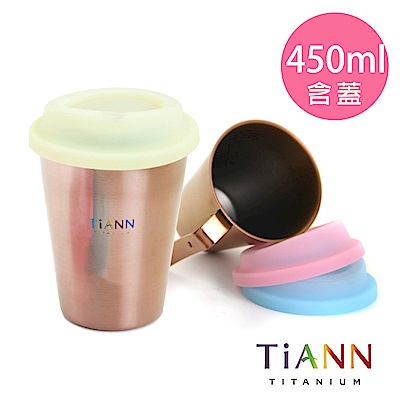 TiANN 鈦安純鈦餐具 450ml 純鈦啤酒杯含矽膠防漏杯蓋 (可可)
