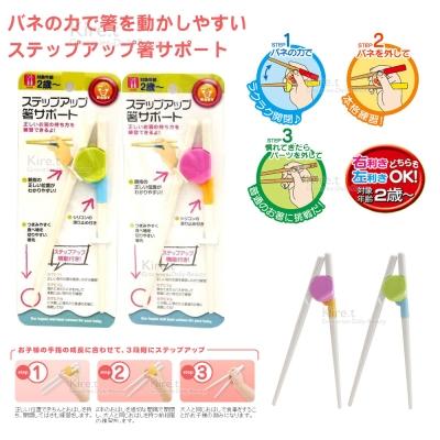 【超值2組】Kiret 日本智能學習筷-寶寶餐具筷子 兒童早教訓練筷